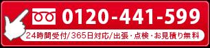 tel.0120-441-599